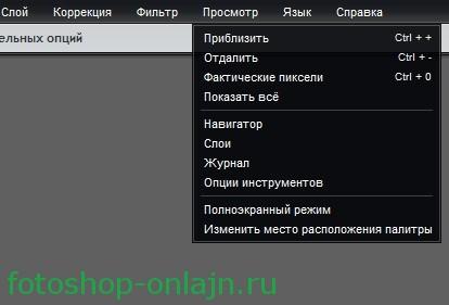 инструкция фотошоп онлайн на русском языке